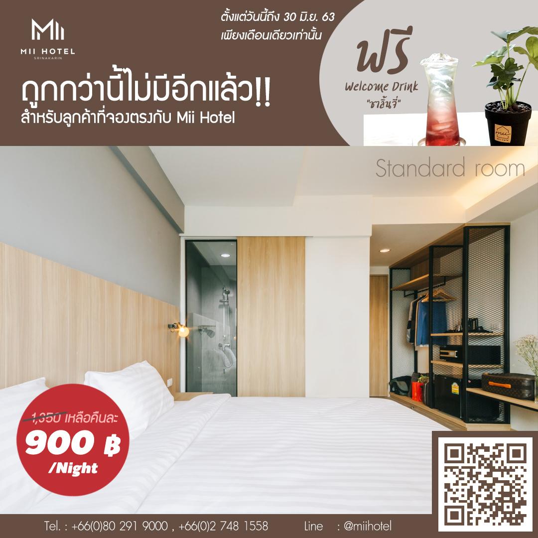 2563-6-1 Mii Hotel ลดค่าห้องเหลือ 900 บาท